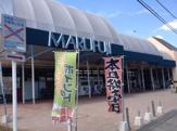 マルフジ 羽村店