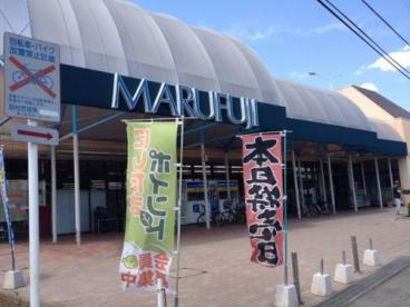 マルフジ 羽村店の画像1