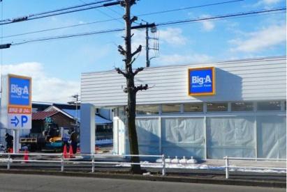ビッグ・エー羽村神明台店の画像1