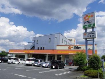 スーパーオザム友田店の画像1