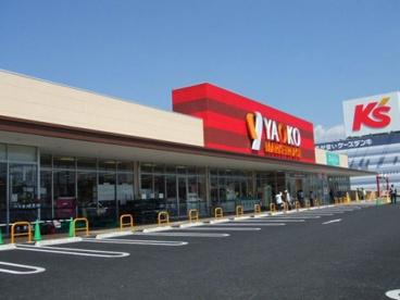 ヤオコー 青梅今寺店の画像1