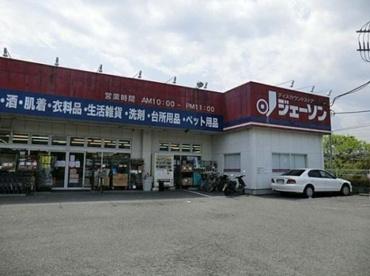 ジェーソン野辺店の画像1