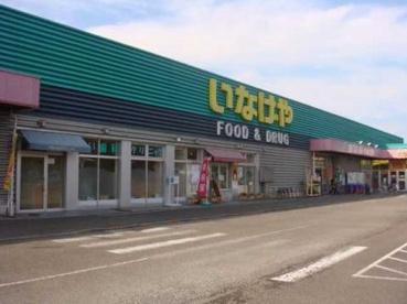 いなげや あきる野新草花店の画像1