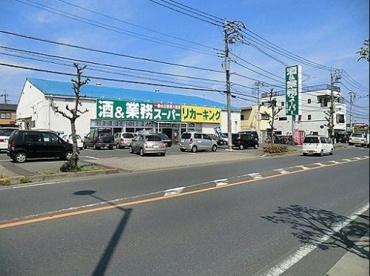 業務スーパーリカーキング武蔵村山店の画像1