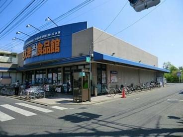 (株)さえき 大南食品館の画像1