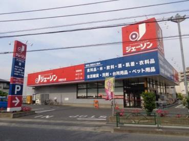 ジェーソン 武蔵村山店の画像1