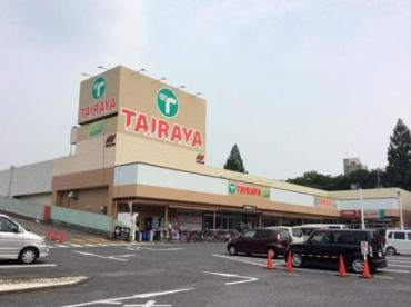 たいらや 奈良橋店の画像1