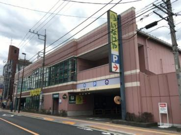 いなげや 東大和店の画像1