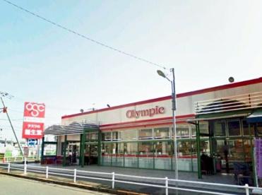 オリンピック 村山店の画像1