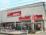 (株)食品の店おおた 東大和店