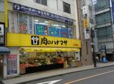 肉のハナマサ 立川店