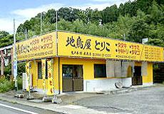 地鳥屋とりこ 山之口店の画像2