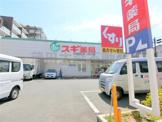 スギ薬局 大田鵜の木店