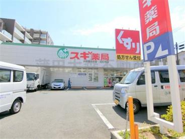スギ薬局 大田鵜の木店の画像1