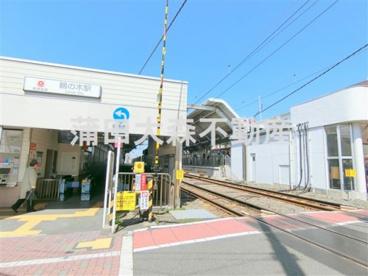 鵜の木駅の画像1