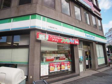 ファミリーマート千葉駅東口店の画像1