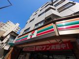 セブン-イレブン 南千住7丁目店