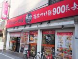 春樹 東十条店