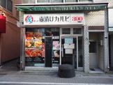 友チング 東十条店