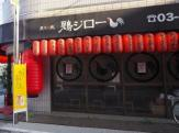 炭火串焼 鶏ジロー 東十条店