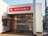 第一勧業信用組合 東十条支店