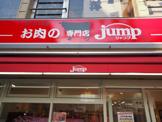 お肉の専門店jump