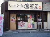 しゃぶしゃぶ 温野菜 東十条店