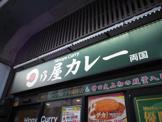 日乃屋カレー 両国店