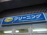 ポニークリーニング 両国駅前店