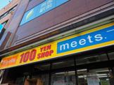 100円ショップ meets