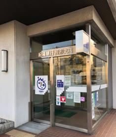 (株)紀陽銀行 屋形支店の画像1