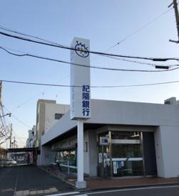 (株)紀陽銀行 屋形支店の画像2