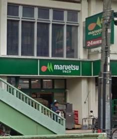 マルエツ 東上野店の画像1