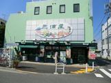 (閉店)三浦屋 永福店