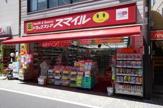 ドラッグストアスマイル 永福町店