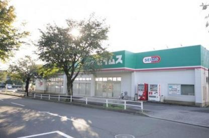 セイムス 昭島田中町店の画像1