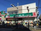 ドラッグセイムス 立川栄町店