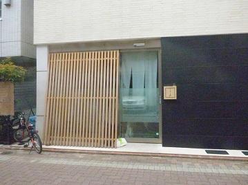 白金商店街にある寿司割烹「よこ山」の画像1