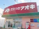 クスリのアオキ 際川店