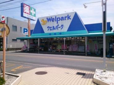 ウェルパーク 福生本町店の画像1