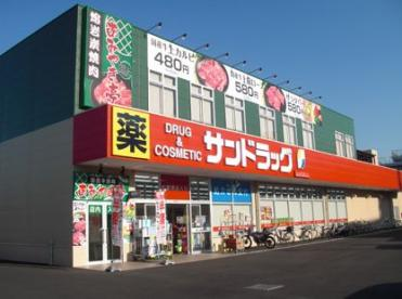 サンドラッグ福生店の画像1