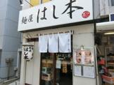 麺屋 はし本