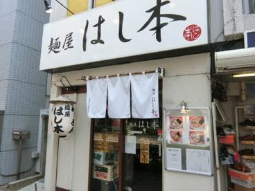 麺屋 はし本の画像1