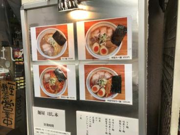 麺屋 はし本の画像2