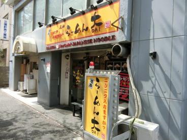 らーめん大 中野店の画像1