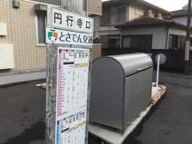 円行寺口(バス)