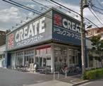 クリエイトS・D 足立谷中店