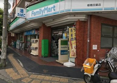ファミリーマート板橋四葉店の画像1