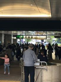 大塚駅の画像2