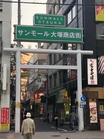 サンモール大塚商店街振興組合の画像1